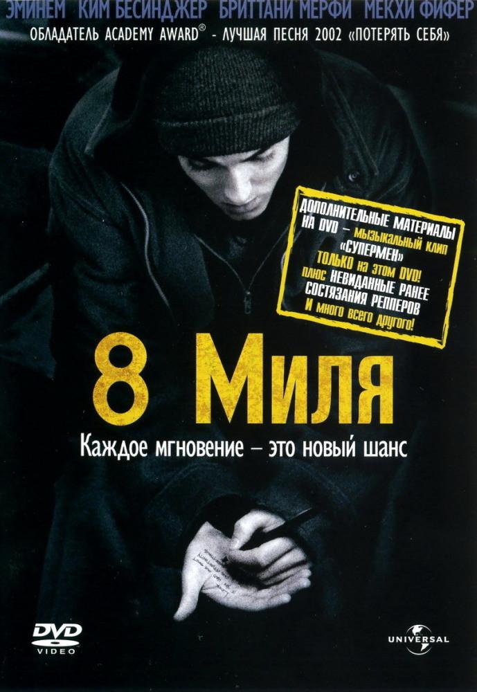 DVD-диск 8 миля (Емінем) (США, 2002)