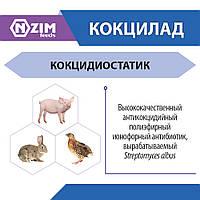 Кокцилад ENZIM Feeds - Антибиотики для животных