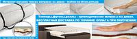 Дом Матрасофф интернет магазин специализированный на продаже качественных ортопедических матрасов, рад предложить своим покупателям широкий ассортимент матрасов для детей и взрослых, мебель мягкую и корпусную, а также аксессуары для сна и отдыха. В нашем магазине вы сможете быстро оформить заявку на бесплатную доставку матрасов и мебели по всей территории Украины.