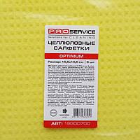 PRO Салфетки для уборки влагопоглощающие целлюлозные 15,5х15,5см 5 шт/уп OPTIMUM (40шт/ящ)