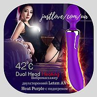 Вибромассажер Leten AV Heat Purple двухсторонний с подогревом