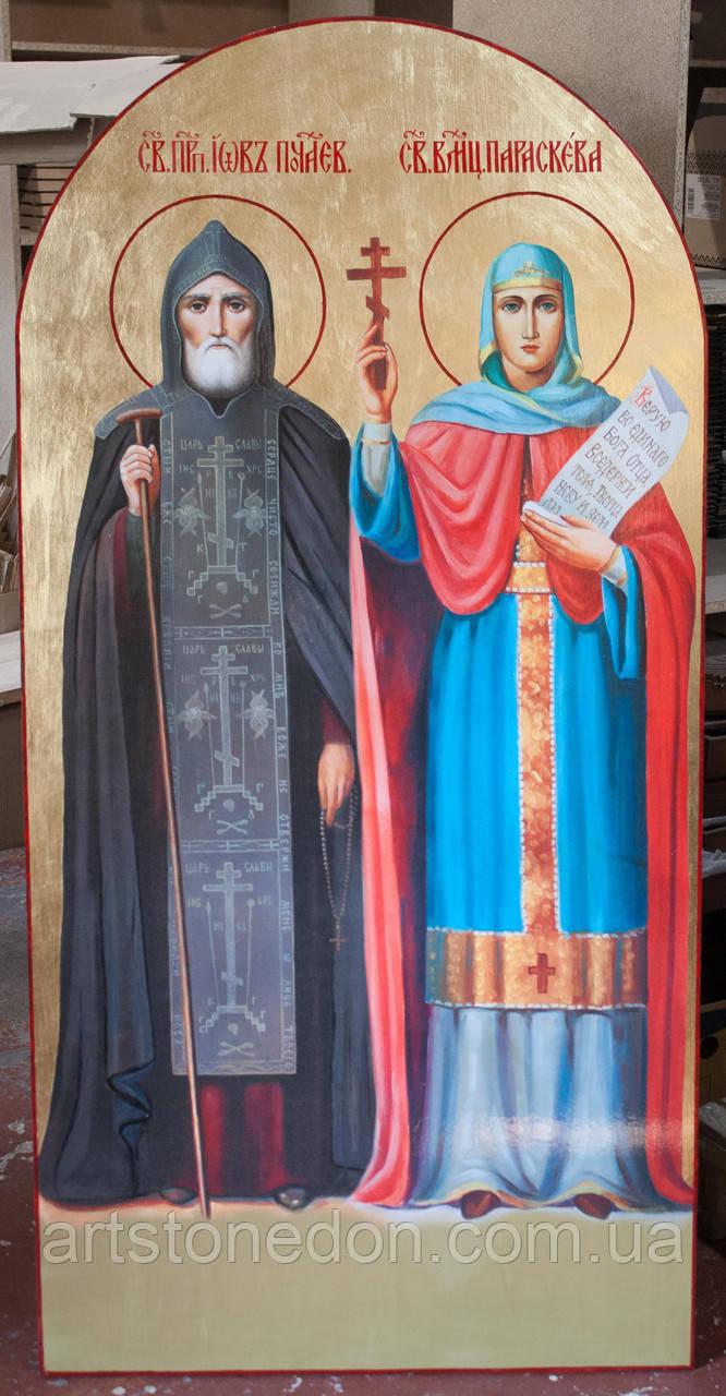 Икона храмовая Преподобный Иов Почаевский и Святая мученица Параскева