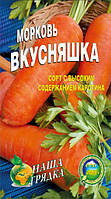 семена Морковь Вкусняшка каталог сортов