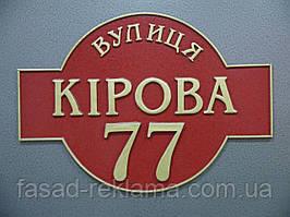 Табличка адресная с рельефными буквами