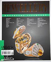 Каталог ювелирных украшений Jewellery 2018