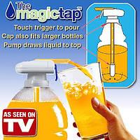 Автоматический дозатор для напитков Magic Tap® (Мэджик Тап)