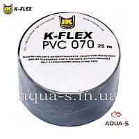 Лента K-FLEX VC 50 X 25  чёрная АТ 070
