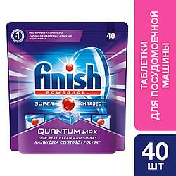 Таблетки для посудомийних машин FINISH QUANTUM Max 40 шт