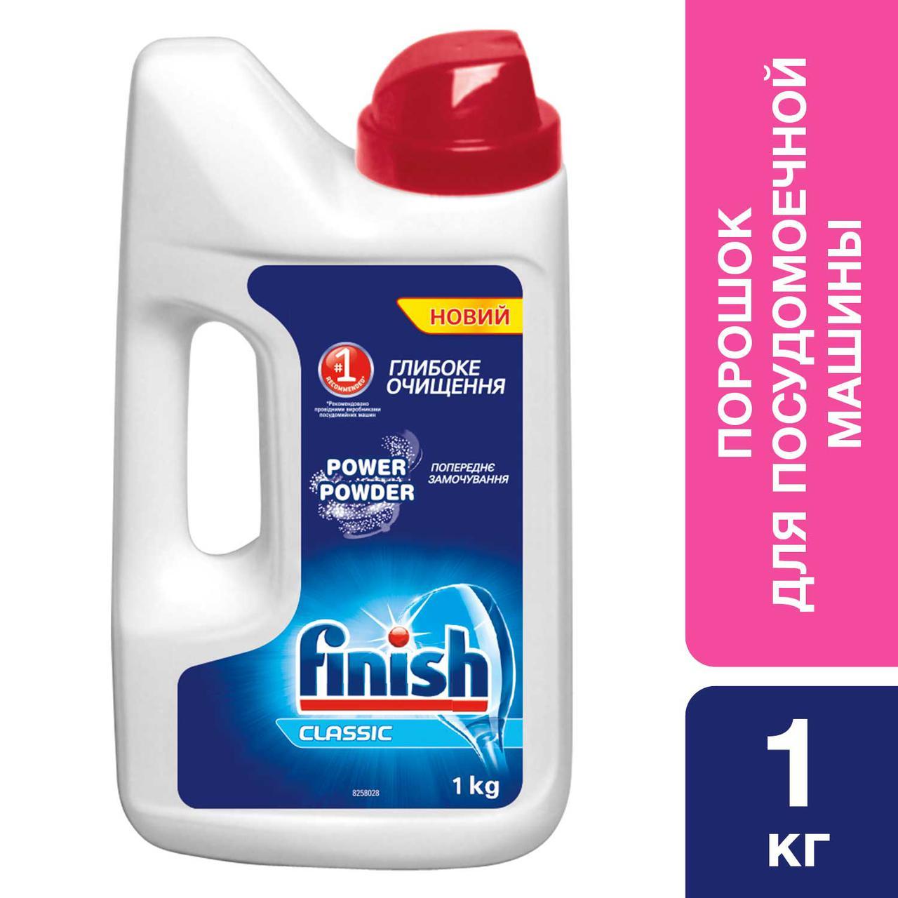 Порошок для мытья посуды в посудомоечных машинах FINISH 1 кг