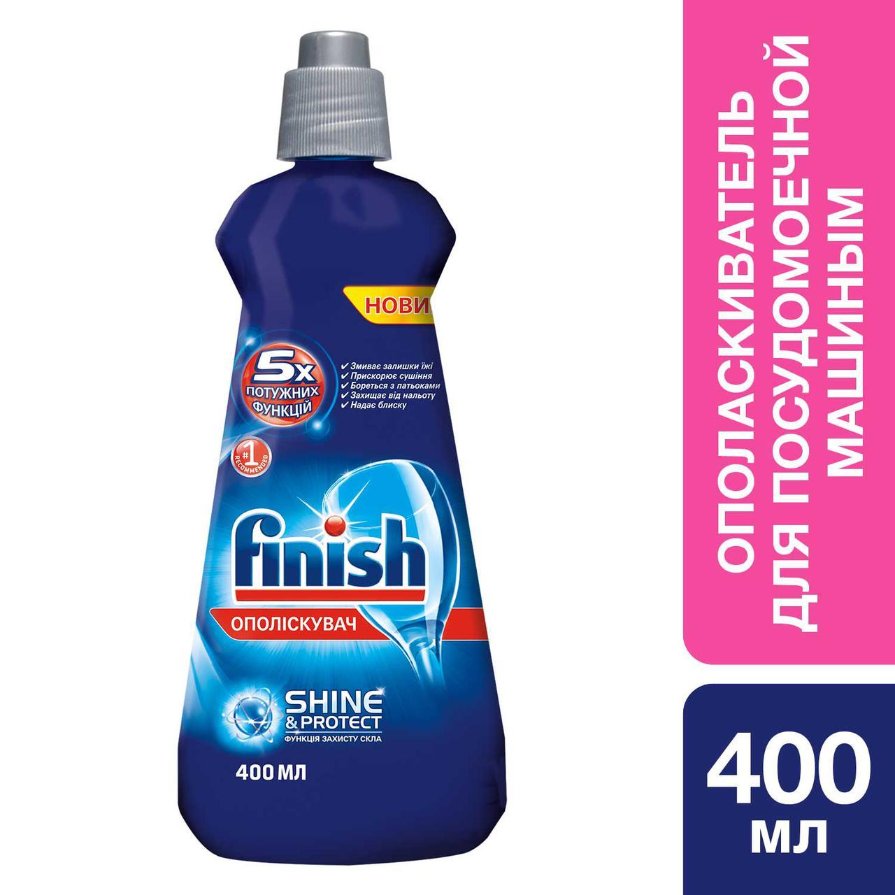 FINISH RINSE Aid 400 ML  Ополаскиватель для посуды в посудомоечных машинах 400 мл
