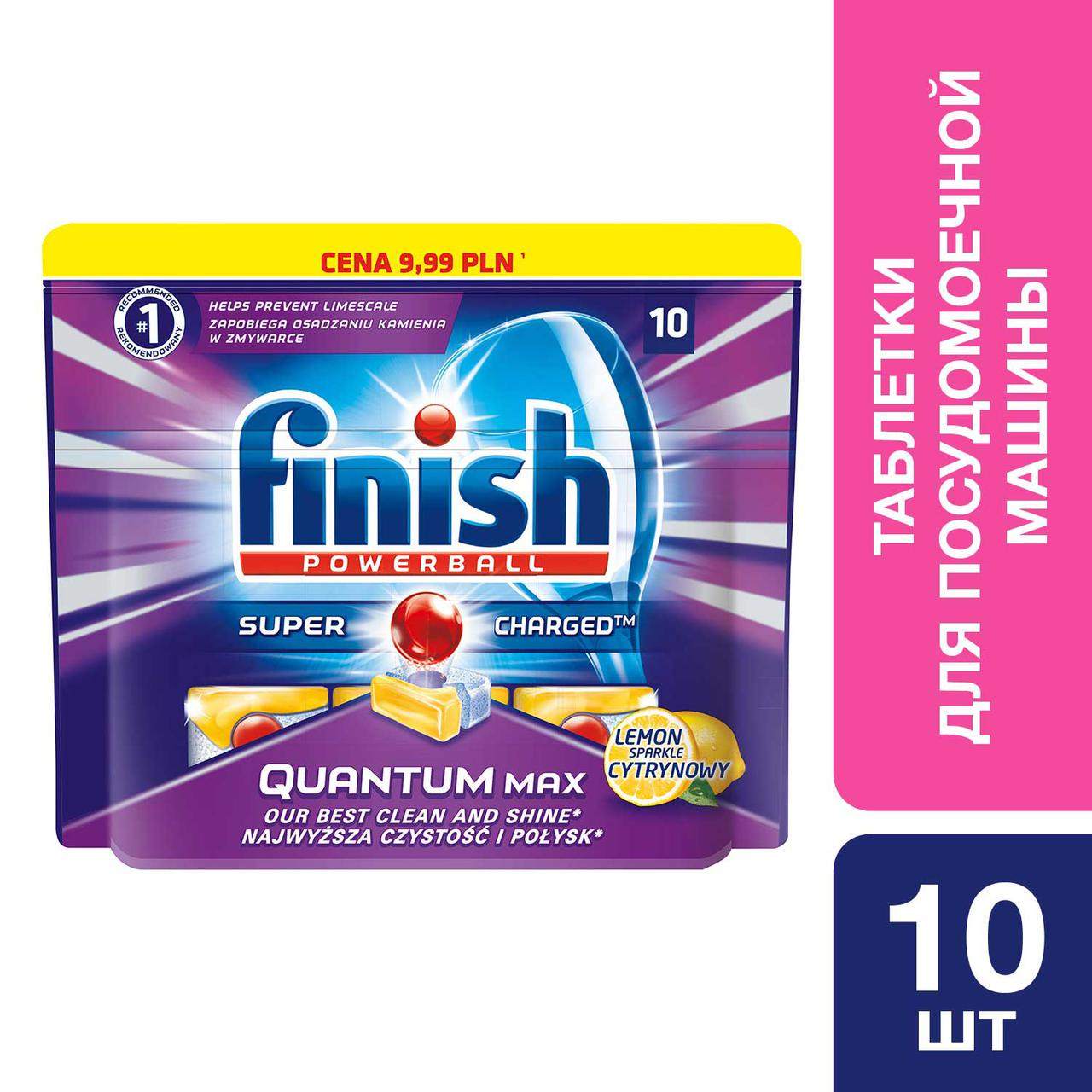 Finish Quantum Powerball Max Lemon 10 tabs Средство для мытья посуды в посуд. машинах в таблетках 10 шт (-25%)