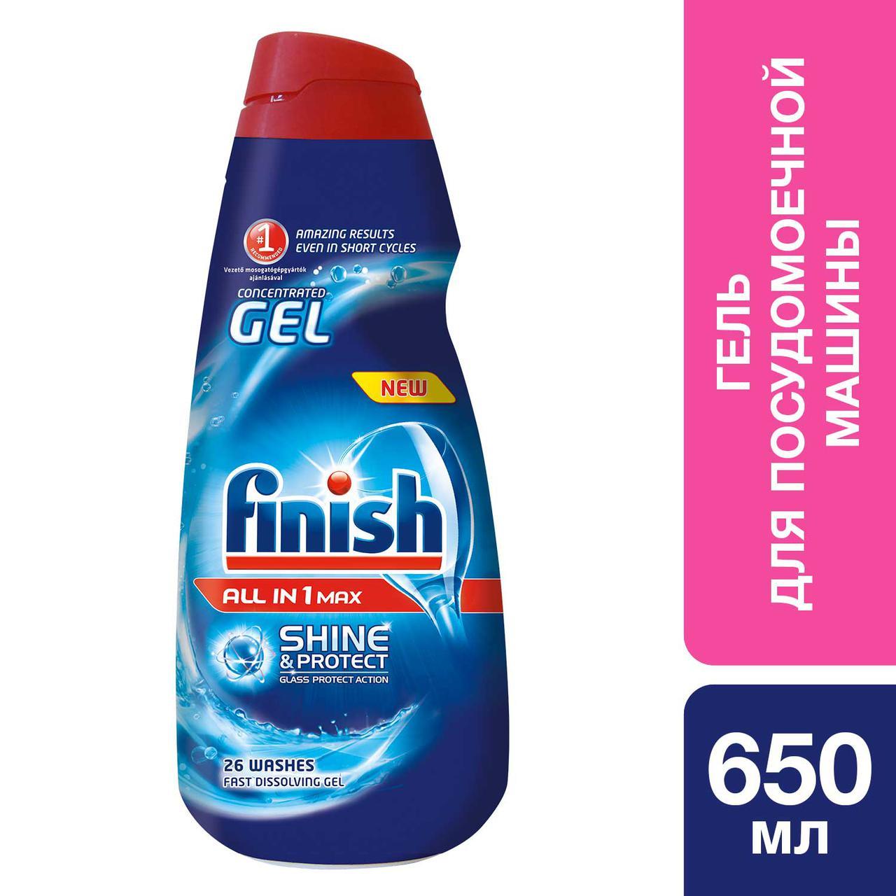 Гель для мытья посуды в посудомоечных машинах FINISH GEL ALL IN 650 мл