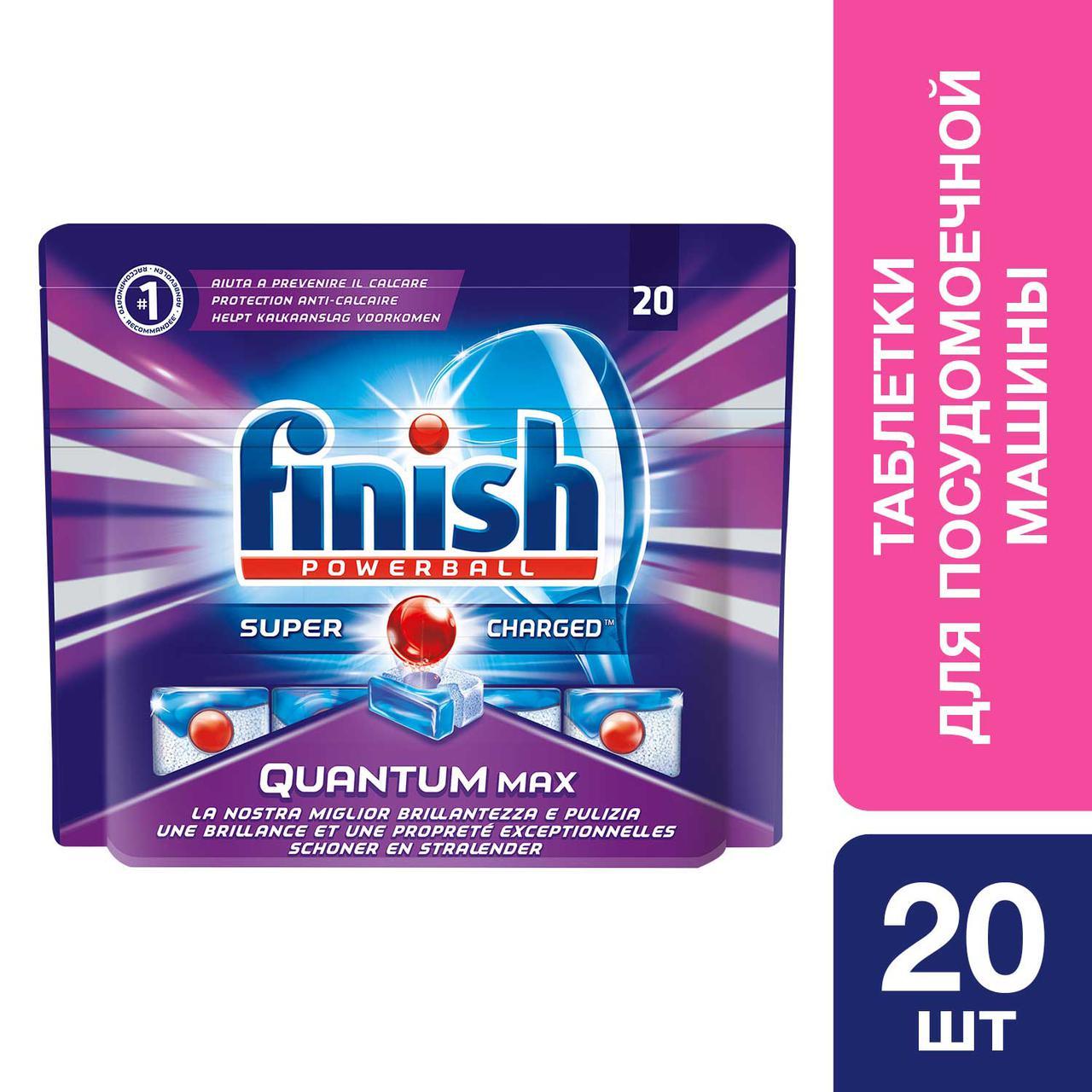 Finish Quantum Powerball Max 20 tabs Средство для мытья посуды в посуд. машинах в таблетках 20 шт