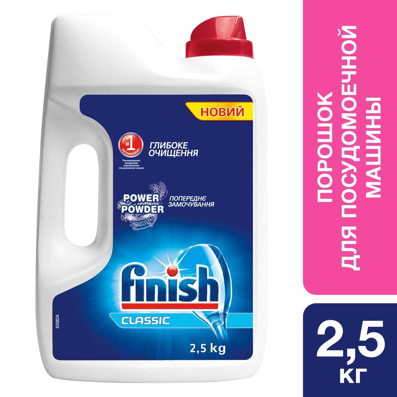 Порошок для мытья посуды в посудомоечных машинах FINISH 2,5 кг