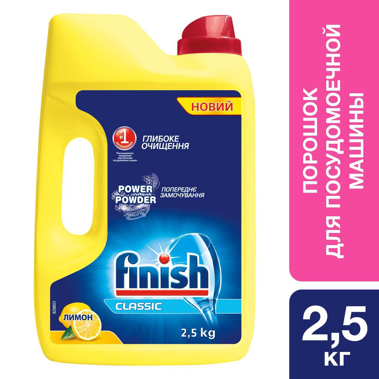 Порошок для мытья посуды в посудомоечных машинах FINISH 2,5 кг с ароматом лимона