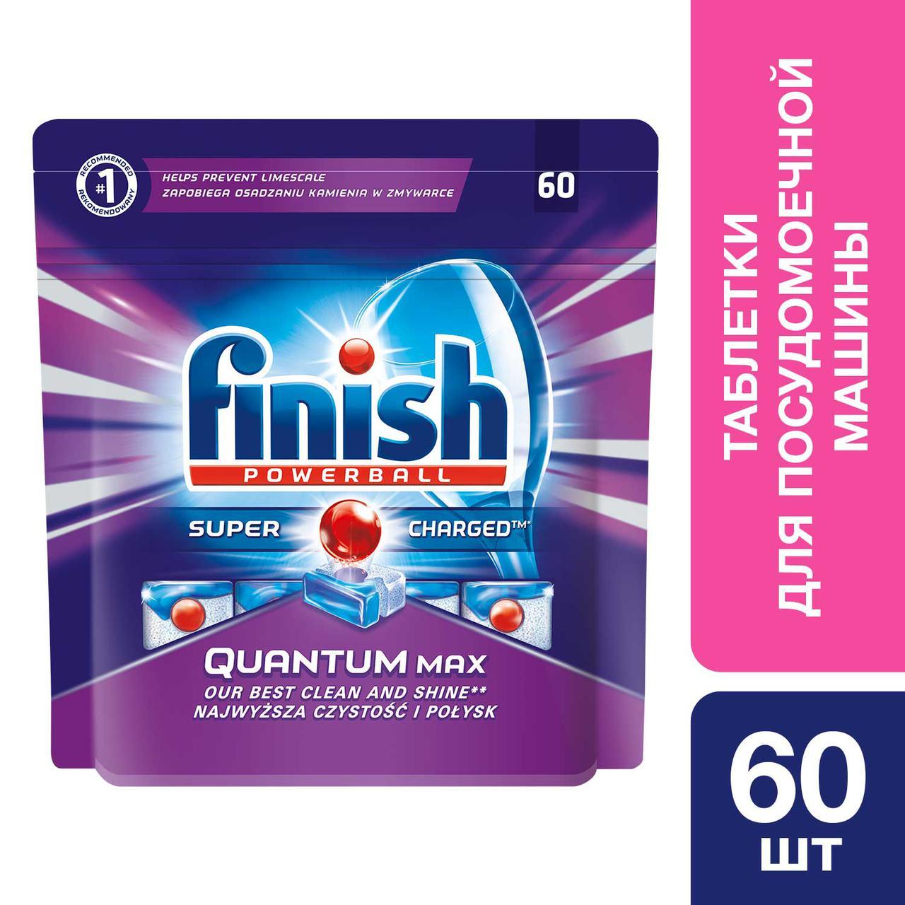 FINISH QUANTUM POWERBALL MAX 60 tabs Средство для мытья посуды в посудомоечных машинах в таблетках 60 шт