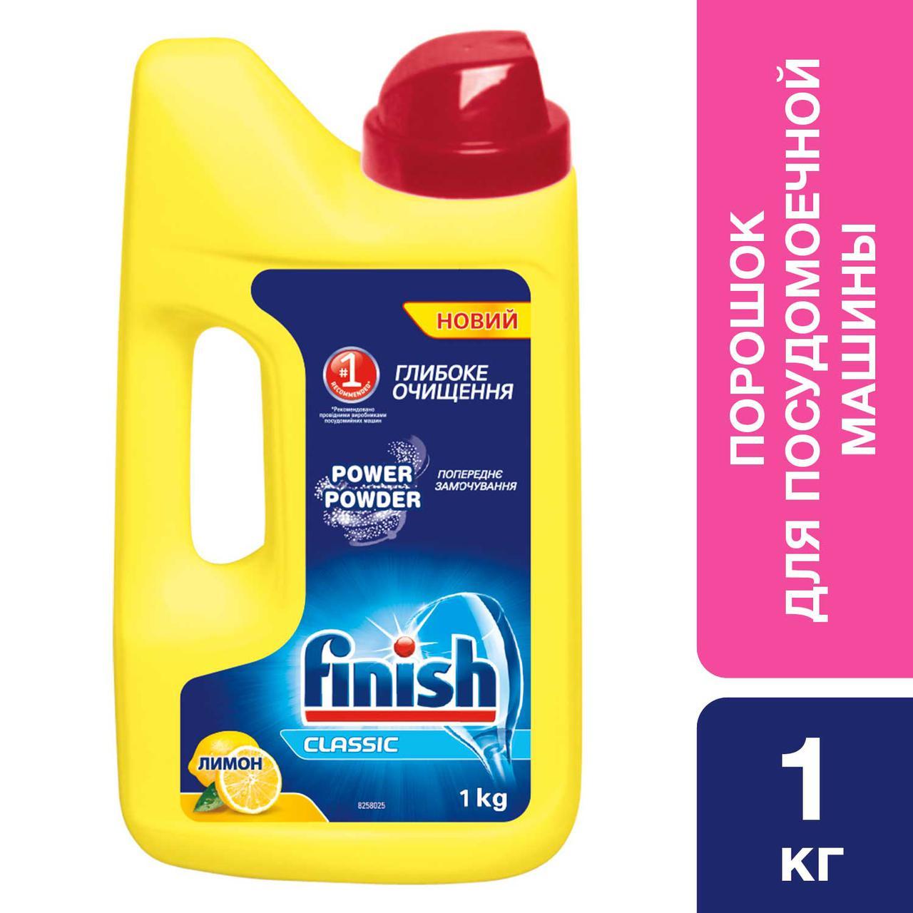 Порошок для миття посуду в посудомийних машинах FINISH 1 кг з ароматом лимона