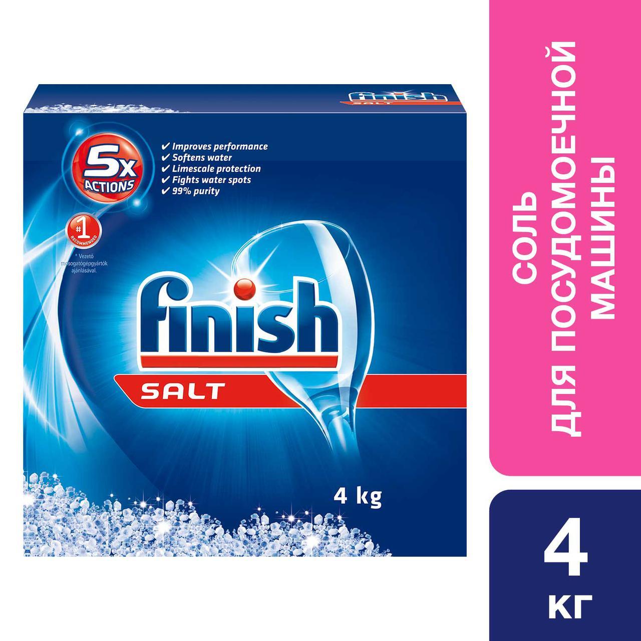 Специальная соль для посудомоечных машин FINISH  4 кг