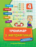 Тренажер з математики 4 кл. (у), УЛА (Україна)