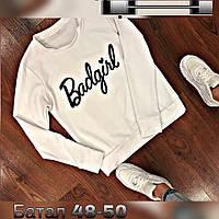 Толстовка жеская батал Bad Girl 48-50р разные цвета