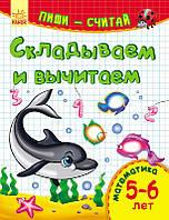 Пиши-лічи: Складываем и вычитаем. Математика 5-6 лет (р), ТМ Ранок, Україна