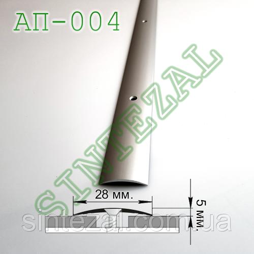 Алюминиевый порожек для пола, ширина 28 мм.