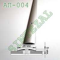 Алюминиевый порожек для пола, ширина 28 мм., фото 1