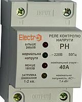 Автоматичне реле контролю напруги РН 25А 5кВт
