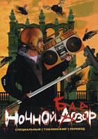 DVD-диск Ночной базар (перевод Гоблина) (Россия, 2005)