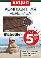 Композитная черепица Icotile coffee Metrotile