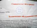 Ледобур Барнаульский Тонар 180 мм, производство Россия, фото 5