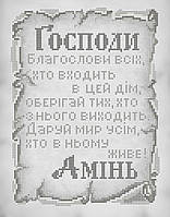 Схема вишивки бісером «Молитва про дім » Сірий фон (A4) 20x25