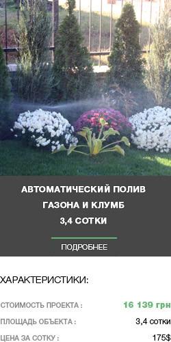 автоматический полив газона и клумб 3 4 сотки