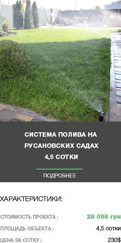 Система полива на Русановских садах 4 5 сотки