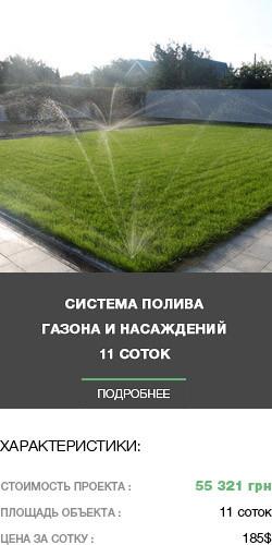 система полива газона и насаждений 11 соток