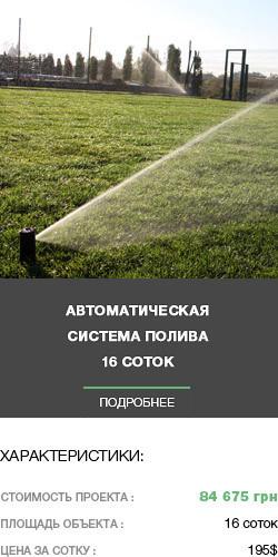 автоматическая система полива 16 соток