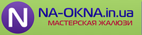 NA-OKNA.in.ua интернет-магазин жалюзи