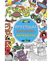 Креативна малювалка крутяцька (у), Т21*29см М Ранок, Украина