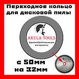 З 50 на 32 мм перехідне кільце для дискової пилки, фото 2