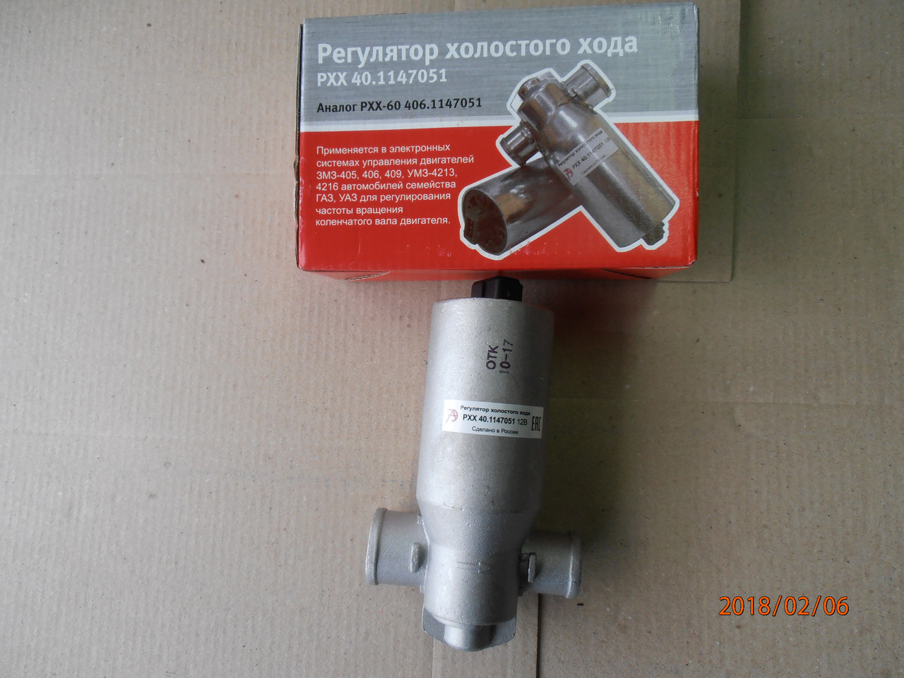 Регулятор холостого хода (РХХ)на ав-ли ГАЗ,УАЗ  РХХ-40(аналог РХХ-60)