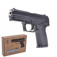 Детский игрушечный пистолет с пульками ZM 20: металлические вставки, 15см