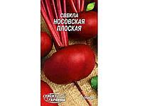 Міні Буряк Носовская плоская 3 г (10 пачок) ТМСЕМЕНА УКРАИНЫ