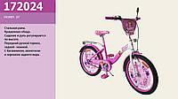 """Детский двухколесный велосипед 20"""" """"Принцесса София"""" 172024 ***"""