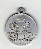 Медаль за поход в Японию 1904-1905 Николай II, фото 2