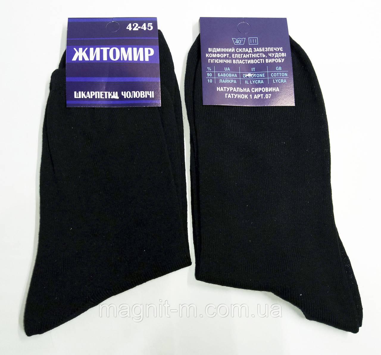 e6d053c0315e5 Тонкие носки ЖИТОМИР 100% ХЛОПОК. 600. Черный цвет.: оптовые цены ...