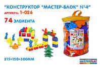 """Конструктор """"Мастер Блок"""" №4, 74дет., 21,5*15,0*30,0см,  произ-во Украина, (10шт)"""