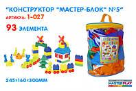 """Конструктор """"Мастер Блок"""" №5, 93дет., 24,5*16,0*30,0см,  произ-во Украина, (8шт)"""