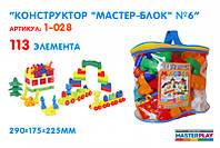 """Конструктор """"Мастер Блок"""" №6, 113дет., 29,0*17,5*22,5см,  произ-во Украина, (8шт)"""