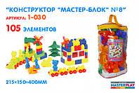 """Конструктор """"Мастер Блок"""" №8, 108дет., 215*150*400см, пр-во Украина, (6шт)"""