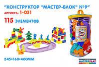 """Конструктор """"Мастер Блок"""" №9, 115дет., 245*160*400см, пр-во Украина, (6шт)"""
